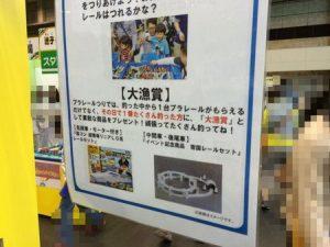 plarail_okayama_155