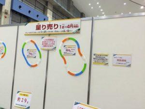 plarail_okayama_173