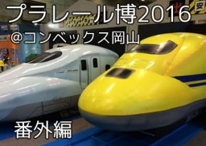 plarail_okayama_300