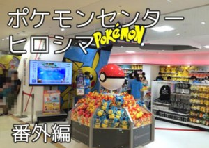 pokemon_hiroshima_000