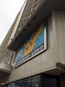 pokemon_hiroshima_002