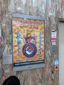 pokemon_hiroshima_004