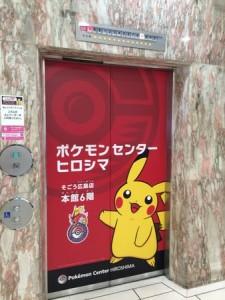 pokemon_hiroshima_005