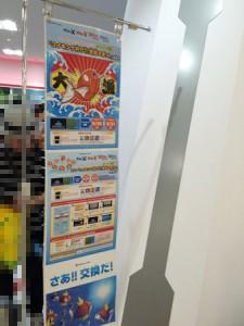 pokemon_hiroshima_030