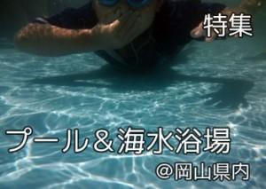 pu-ru_kaisuiyoku_000
