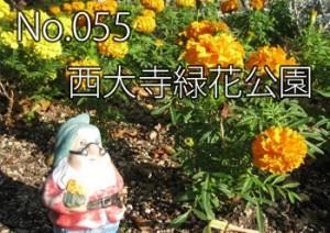 saidaiji_ryoku_000