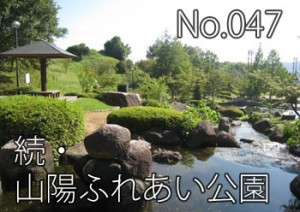 sanyofureai_099