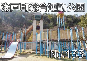 瀬戸町総合運動公園(岡山市東区)   岡山遊び場ぐるぐる固メ
