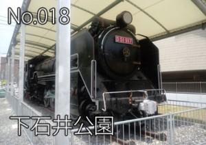 shimoishii_000