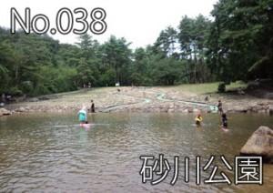 sunagawa_000