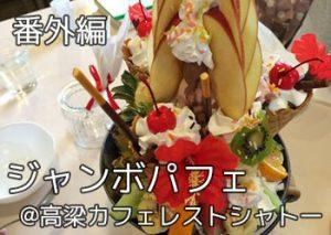 takahashi_chateau_000
