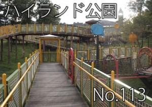 takahashi_highland_000
