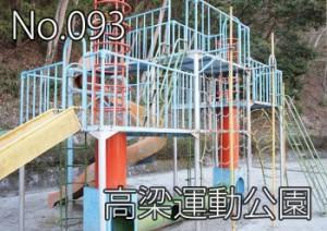 takahashi_undo_000