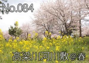takahashigawa_2012haru_000