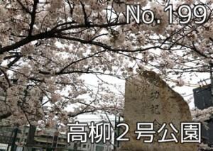 takayanagi_dai2_000