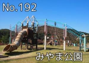 tamano_miyama_701