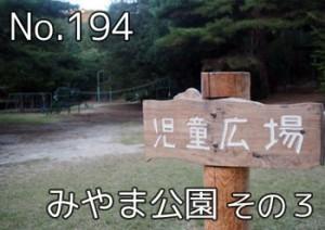 tamano_miyama_703