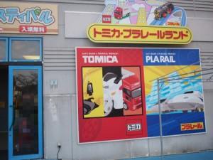 tamano_omocha_oukoku064