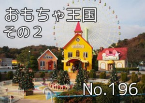 tamano_omocha_oukoku101