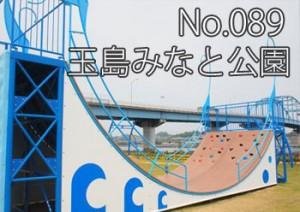 tamashima_minato_000