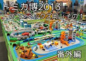 tomika2013_okayama_000
