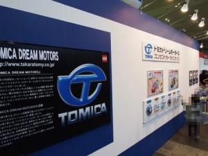tomika2013_okayama_025