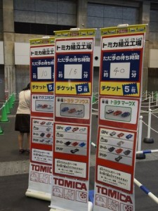 tomika2013_okayama_034
