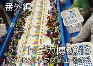tomika2013_okayama_099