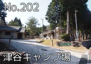 tsudani_camp_000