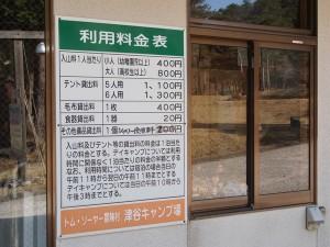 tsudani_camp_010