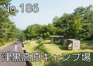 tsuguro_camp_000