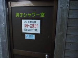 tsuguro_camp_022