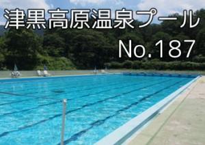 tsuguro_onsen_pool_000