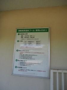 tsuguro_onsen_pool_004