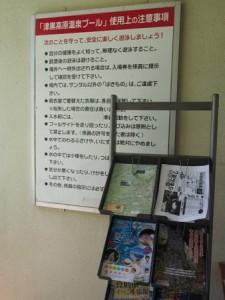 tsuguro_onsen_pool_006