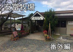 yasutomi_bokujyo_000