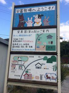 yasutomi_bokujyo_005