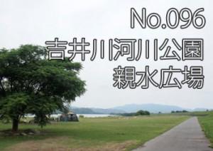 yoshigawa_kasen_sinsui_000
