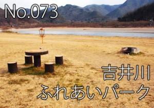 yoshiifureai_000