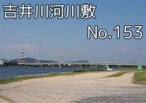 yoshiigawa_kasennjiki_000